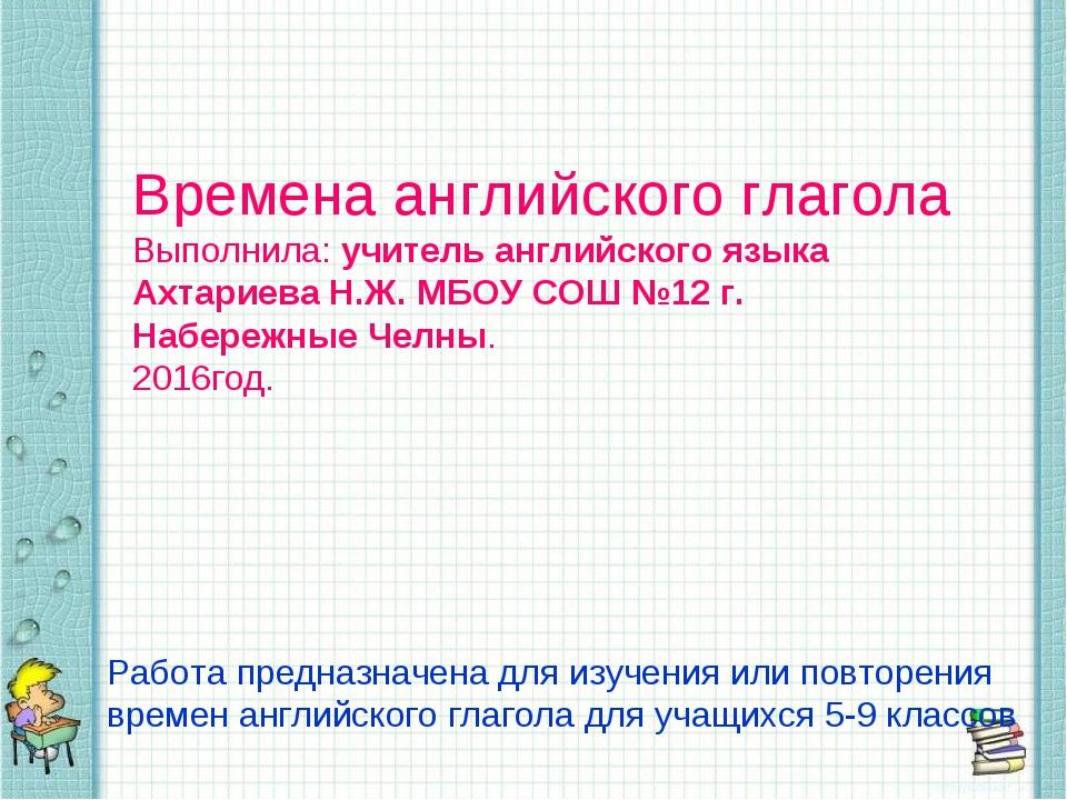 Времена английского глагола Выполнила: учитель английского языка Ахтариева Н....