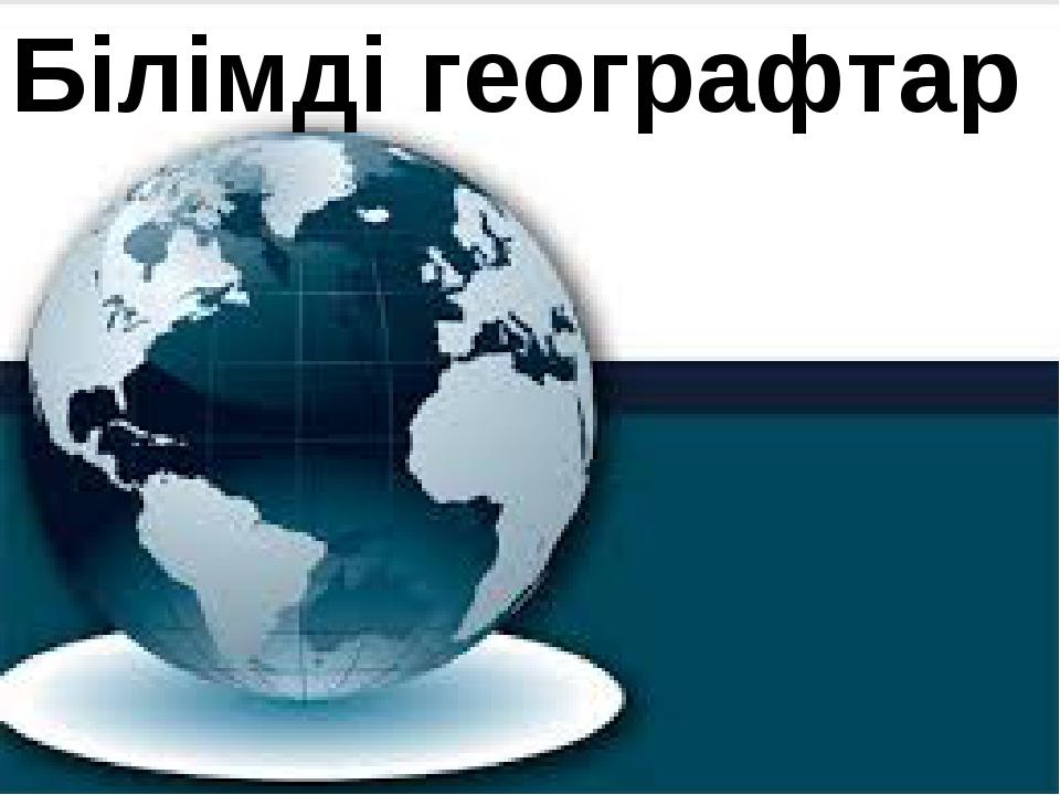 Білімді географтар