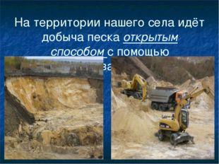 На территории нашего села идёт добыча песка открытым способом с помощью экска
