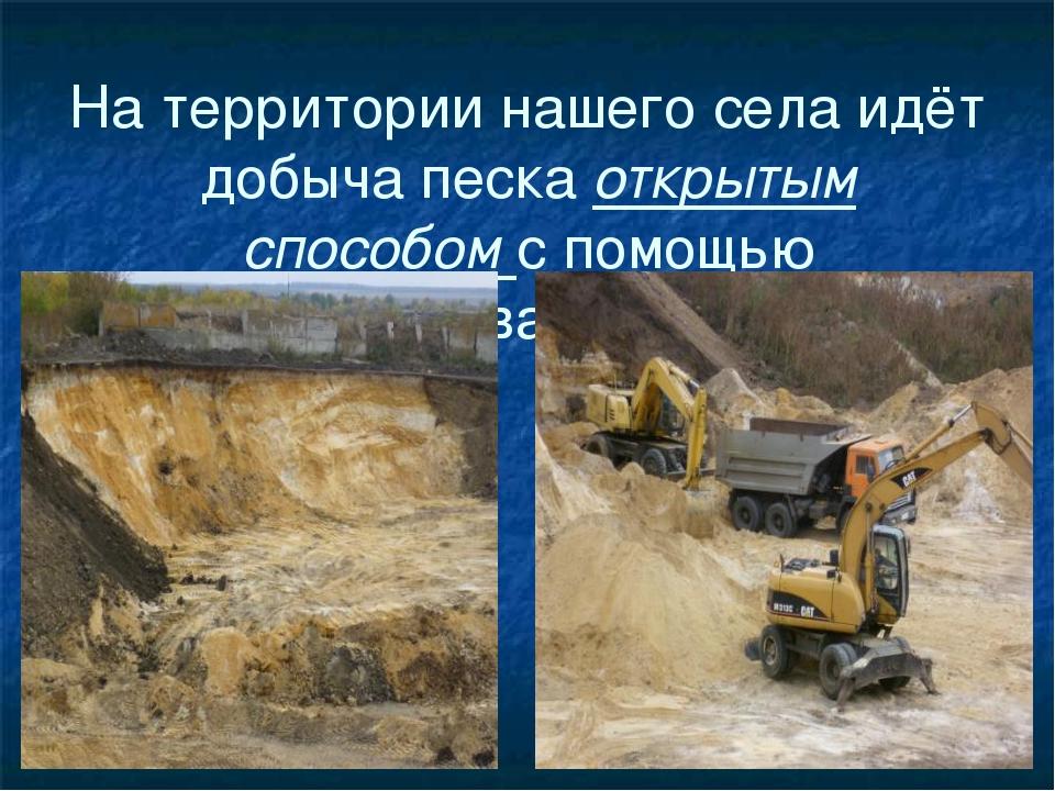На территории нашего села идёт добыча песка открытым способом с помощью экска...