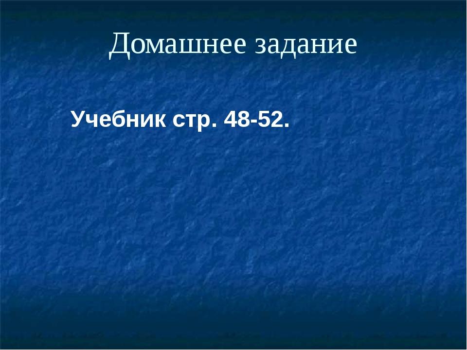 Домашнее задание  Учебник стр. 48-52.