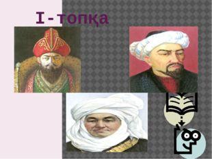 Қазақстанға көрші мемлекет Өзбекстан Ө