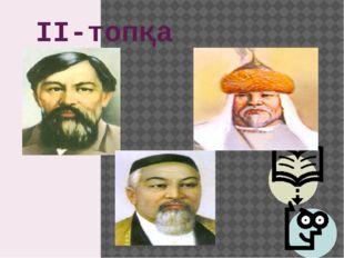 Қазақ АКСР-ң астанасы Орынбор О