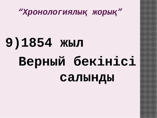 Қазақстан Республикасы туының авторы Шәкен Ниязбеков Н
