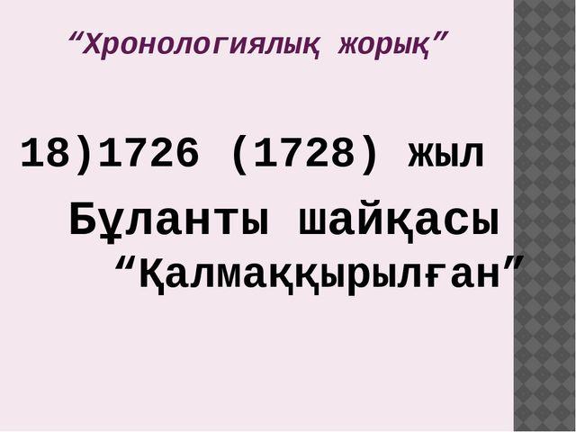 Қаз Ор Ұ