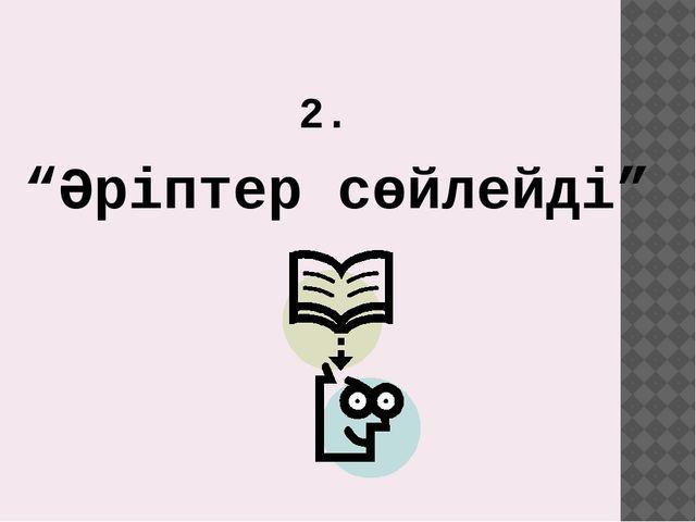 Алаш автономиясының орталығы болып белгіленген қала Семей С