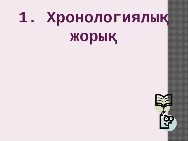 Жоңғар тағының мұрагері Әмірсана Ә