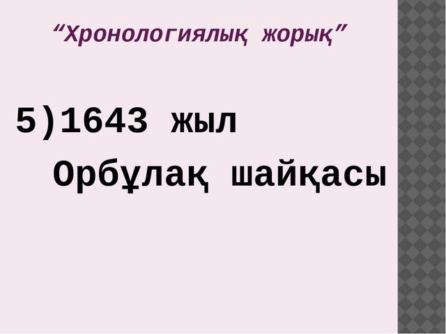 Қазақтың бұлбұл әншісі Күләш Байсейітова Ё
