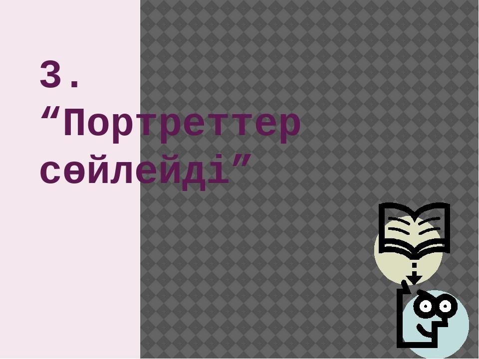 Тасқа салынған суреттер Петроглифтер П