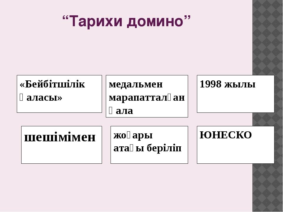 Ағартушы педагог Алтынсариннің есімі Ыбырай Ы