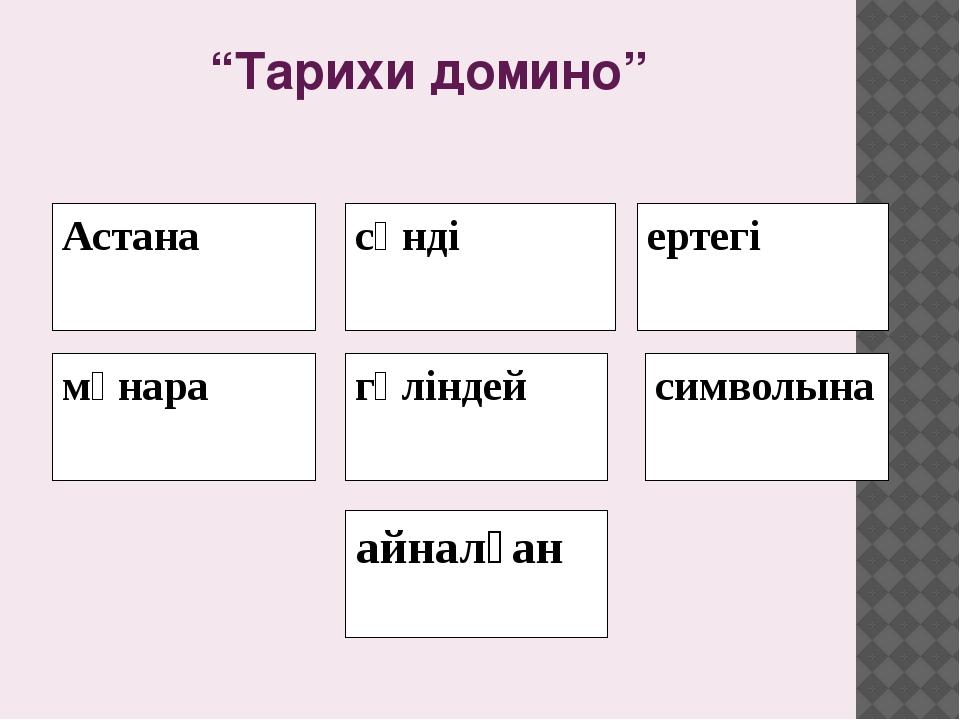 Қазақ тіліндегі септік түрі Ілік І