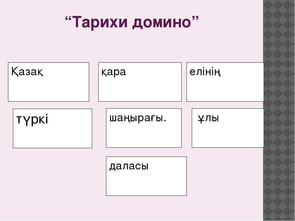 Моңғол ханы Шыңғысхан Ш