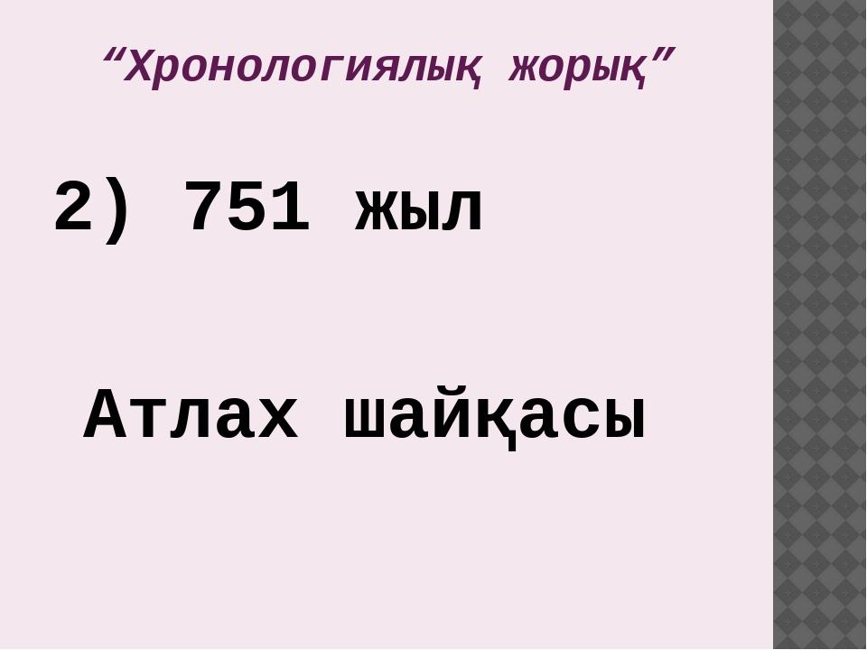 Қазақтың тұңғыш ханы Жәнібек Ж