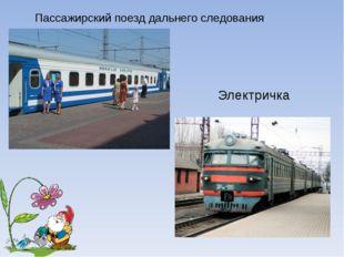 Электричка Пассажирский поезд дальнего следования Лукяненко Э.А. МКОУ СОШ №25