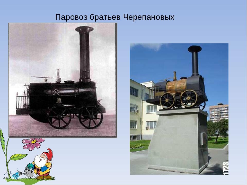 Паровоз братьев Черепановых Лукяненко Э.А. МКОУ СОШ №256 г.Фокино
