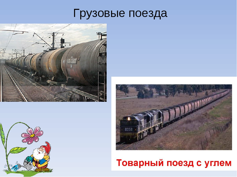 Грузовые поезда Лукяненко Э.А. МКОУ СОШ №256 г.Фокино