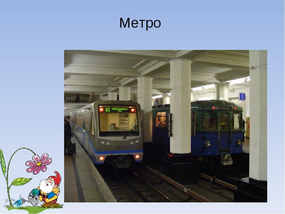 Метро Лукяненко Э.А. МКОУ СОШ №256 г.Фокино