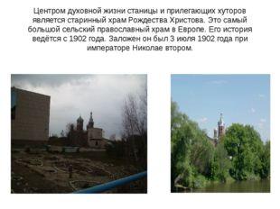 Центром духовной жизни станицы и прилегающих хуторов является старинный храм
