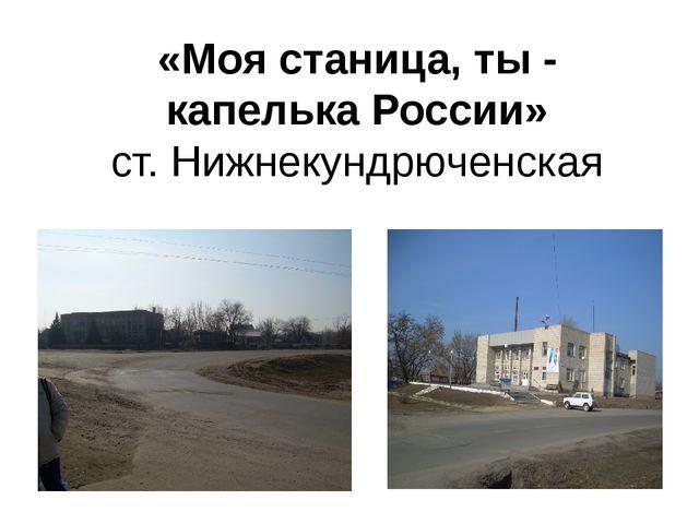 «Моя станица, ты - капелька России» ст. Нижнекундрюченская