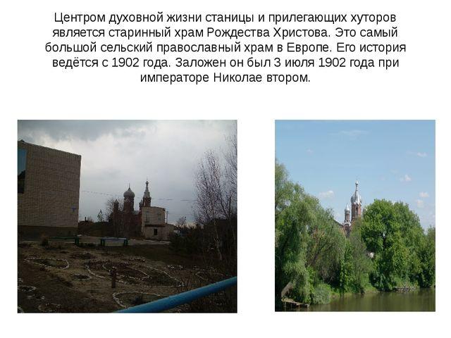 Центром духовной жизни станицы и прилегающих хуторов является старинный храм...