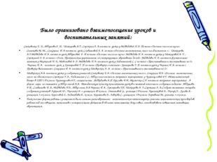 Было организовано взаимопосещение уроков и воспитательных занятий: Сенковенко