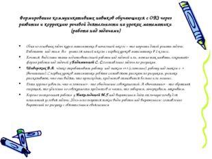 Формирование коммуникативных навыков обучающихся с ОВЗ через развитие и корре