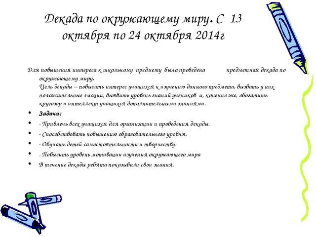 Декада по окружающему миру. С 13 октября по 24 октября 2014г Для повышения ин...