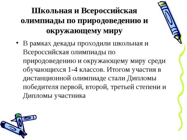Школьная и Всероссийская олимпиады по природоведению и окружающему миру В рам...