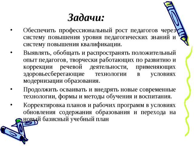 Задачи: Обеспечить профессиональный рост педагогов через систему повышения ур...