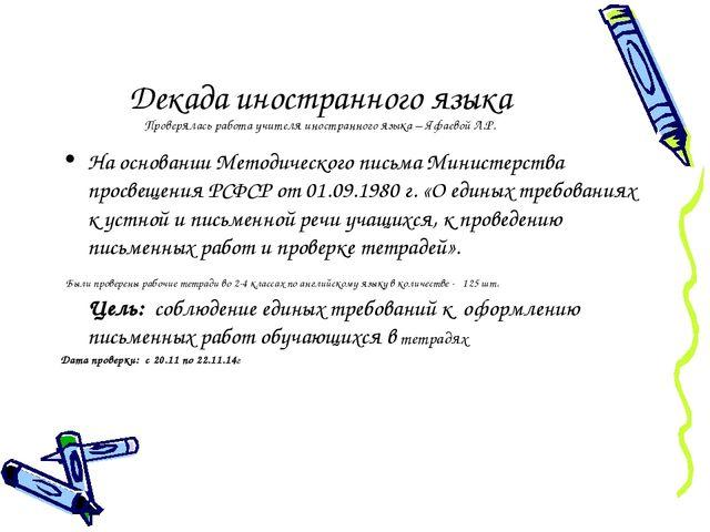 Декада иностранного языка Проверялась работа учителя иностранного языка – Яфа...