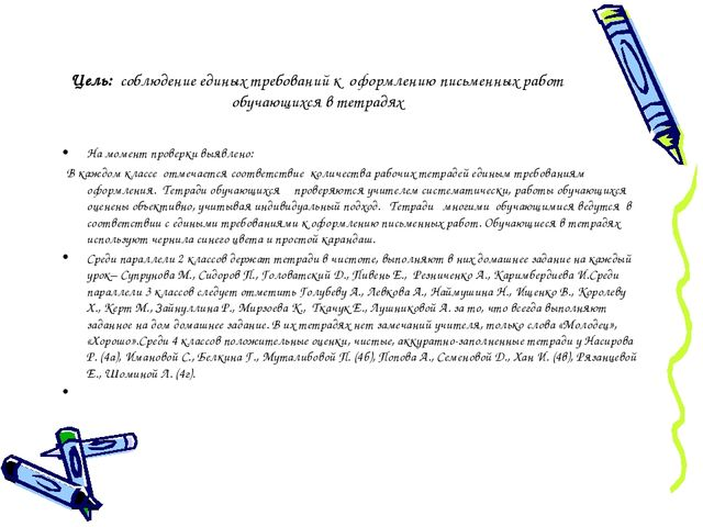 Цель: соблюдение единых требований к оформлению письменных работ обучающихся...