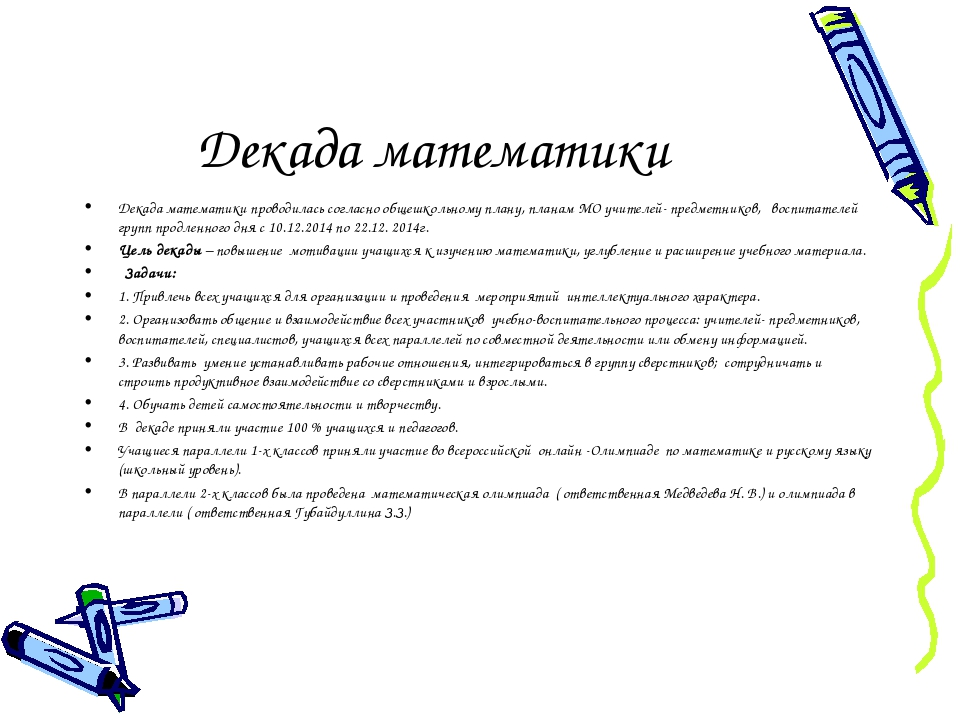 Декада математики Декада математики проводилась согласно общешкольному плану,...