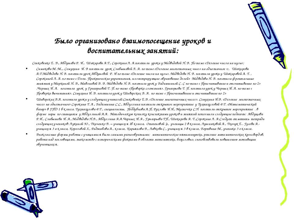 Было организовано взаимопосещение уроков и воспитательных занятий: Сенковенко...