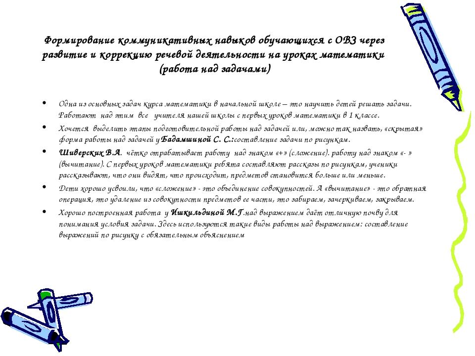 Формирование коммуникативных навыков обучающихся с ОВЗ через развитие и корре...