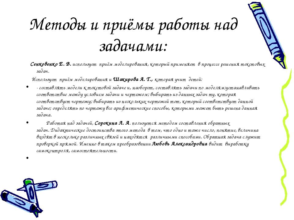 Методы и приёмы работы над задачами: Сенковенко Е. В. использует приём модели...