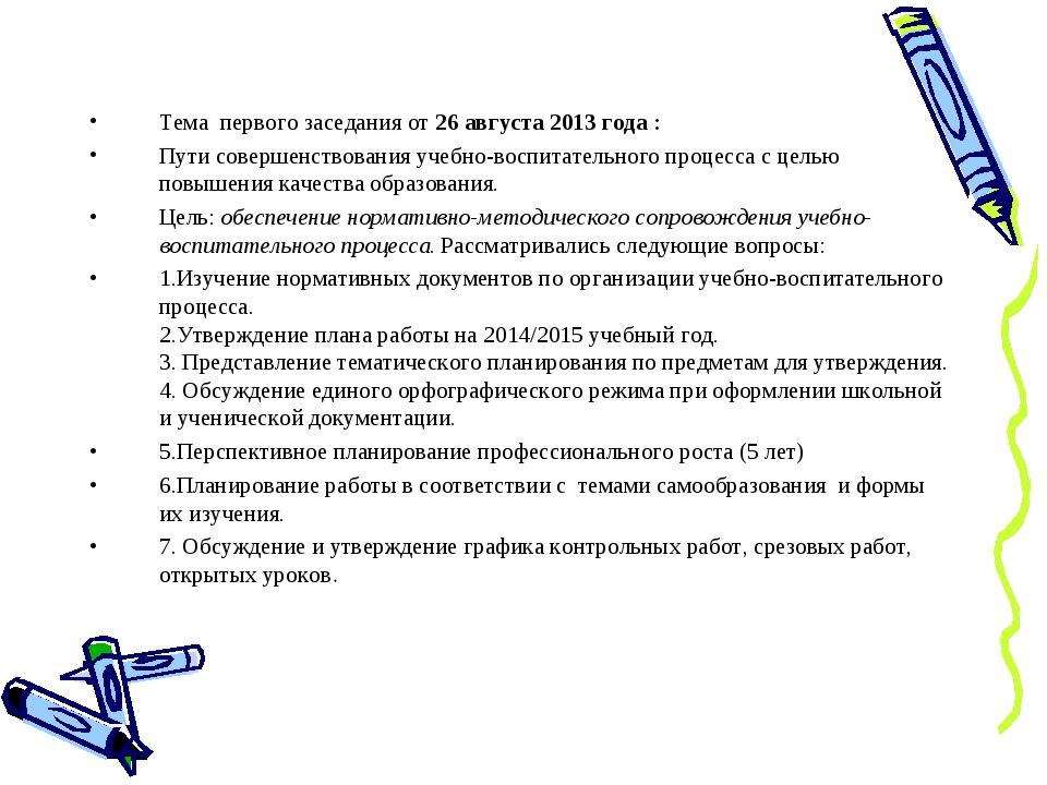 Тема первого заседания от 26 августа 2013 года : Пути совершенствования учеб...