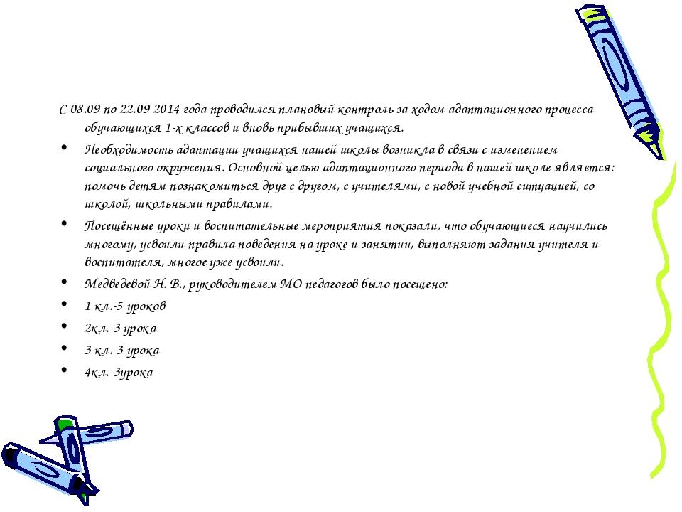 С 08.09 по 22.09 2014 года проводился плановый контроль за ходом адаптационно...