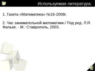 Используемая литература: 1. Газета «Математика» №16-2008г. 2. Час занимательн