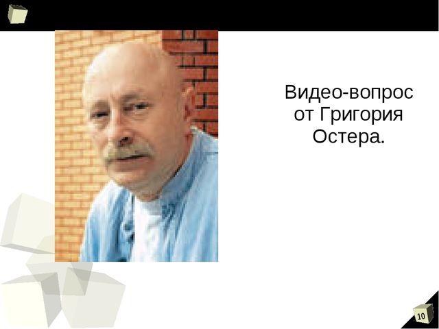 Видео-вопрос от Григория Остера. *