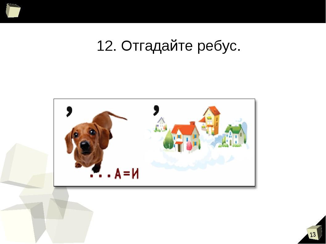 12. Отгадайте ребус. *