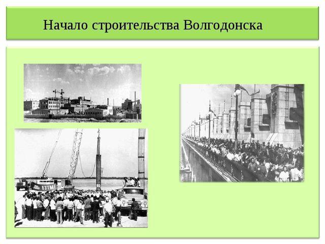 Начало строительства Волгодонска
