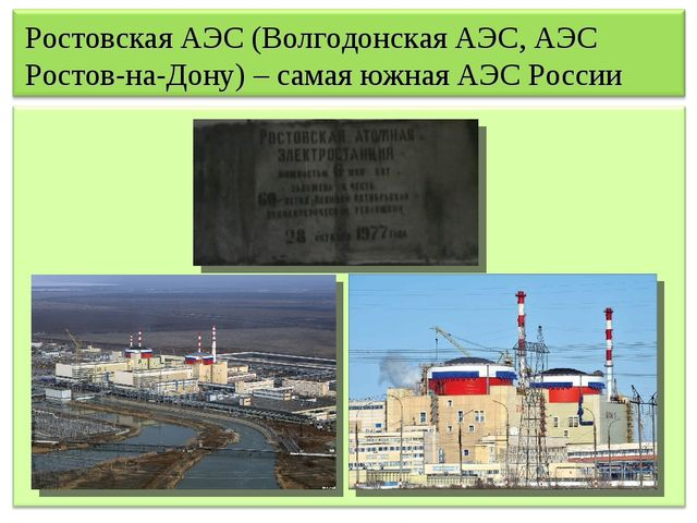 Ростовская АЭС (Волгодонская АЭС, АЭС Ростов-на-Дону) – самая южная АЭС России