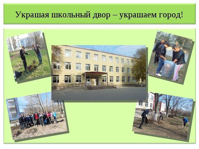 Фото школы Украшая школьный двор – украшаем город!