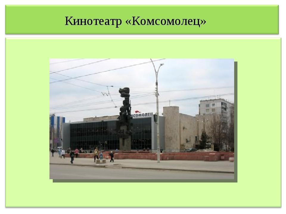 Кинотеатр «Комсомолец»
