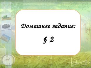 Домашнее задание: § 2