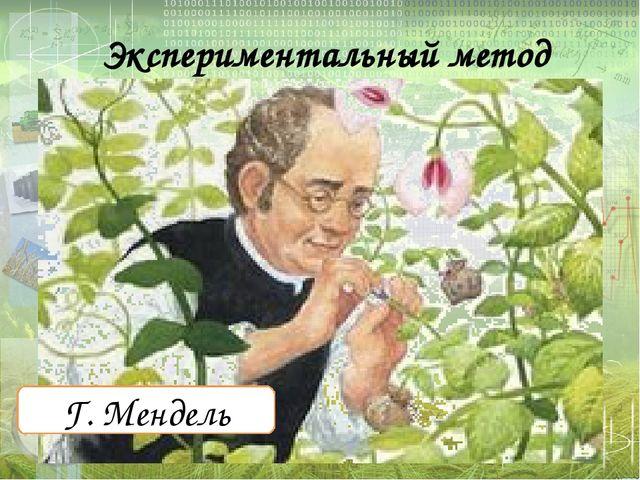 Экспериментальный метод Г. Мендель
