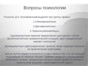 Вопросы психологии Психолог Д.Н. Богоявленский выделял три группы правил: 1.О