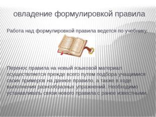овладение формулировкой правила Работа над формулировкой правила ведется по у