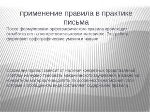 применение правила в практике письма После формулировки орфографического прав