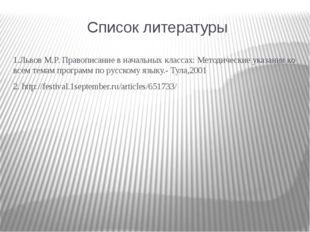 Список литературы 1.Львов М.Р. Правописание в начальных классах: Методические